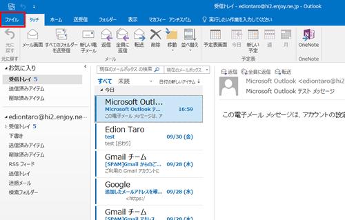 Outlook メール アドレス メール アカウントを Outlook に追加する