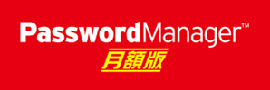 PasswordManager月額版